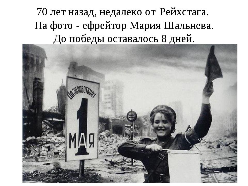 70 лет назад, недалеко от Рейхстага. На фото - ефрейтор Мария Шальнева. До по...