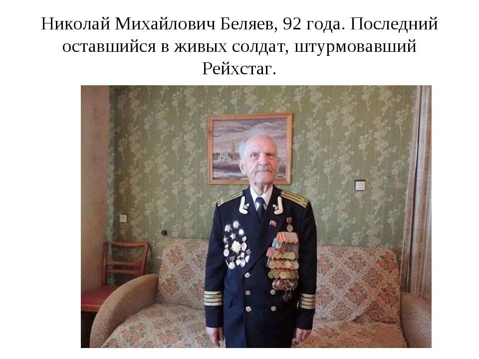 Николай Михайлович Беляев, 92 года. Последний оставшийся в живых солдат, штур...