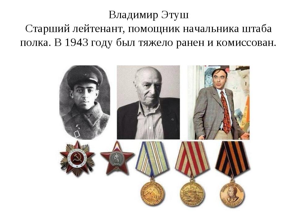 Владимир Этуш Старший лейтенант, помощник начальника штаба полка. В 1943 году...