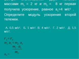 10.При столкновении двух тележек массами m1 = 2 кг и m2 = 8 кг первая получил