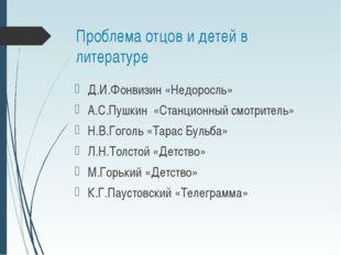 Проблема отцов и детей в литературе Д.И.Фонвизин «Недоросль» А.С.Пушкин «Стан