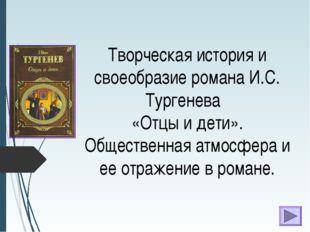 Творческая история и своеобразие романа И.С. Тургенева «Отцы и дети». Обществ