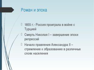 Роман и эпоха 1855 г.- Россия проиграла в войне с Турцией Смерть Николая I –