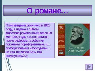 О романе… Произведение окончено в 1861 году, а издано в 1862-м. Действие рома