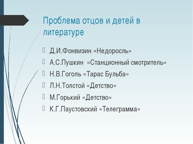 Проблема отцов и детей в литературе Д.И.Фонвизин «Недоросль» А.С.Пушкин «Стан...