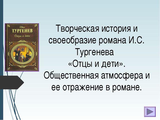 Творческая история и своеобразие романа И.С. Тургенева «Отцы и дети». Обществ...