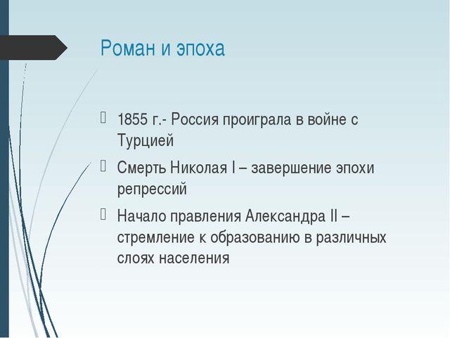 Роман и эпоха 1855 г.- Россия проиграла в войне с Турцией Смерть Николая I –...