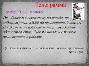 Пр…бываем в Алексеевку на поезде, пр…ходящем ровно в 8.00 на пр…городный вокз