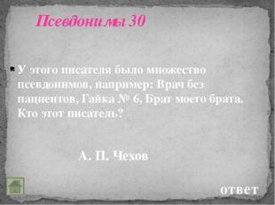 Псевдонимы 10 А. А. Фет Палиндром (перевертыш) – слово или текст, одинаково