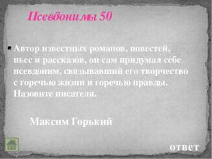 Литературные места 50 Л. Н. Толстой ответ Это поместье находится в Тульской