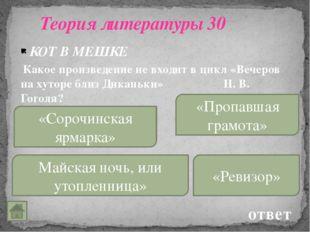 Псевдонимы 50 Максим Горький Автор известных романов, повестей, пьес и расск
