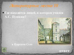 Кто автор? 40 Фёдор Иванович Тютчев ответ Кто автор этих строк? Люблю грозу