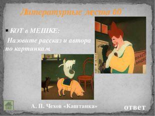Кто автор? 50 Н.В. Гоголь «Страшная месть» ответ Кто автор этих строк? «Чуде