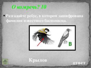 «Садко» ответ Былины 30 К какой былине сделаны эти иллюстрации?