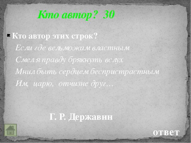 Литературные места 30 СПАСССКОЕ - ЛУТОВИНОВО ответ Перед вами родовое помест...