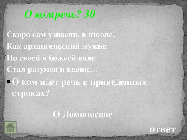 Псевдонимы 30 А. П. Чехов У этого писателя было множество псевдонимов, напри...