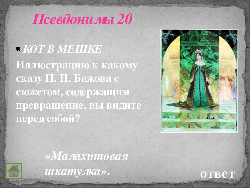 Былины 20 В. М. Васнецов Кто является художником известной картины «Богатыри...
