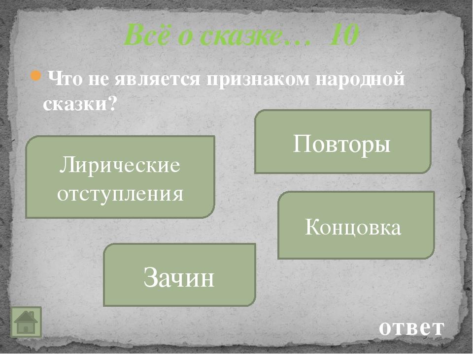 Какая сказка относится к устному народному творчеству? Всё о сказке… 30 ответ...