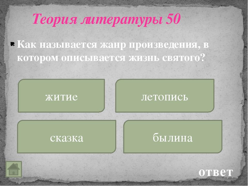 Былины 50 ГУСЛЯРЫ Как назывались исполнители былин? ответ