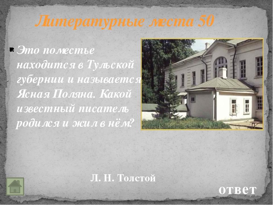 О ком речь? 60 «Повесть о том, как поссорился Иван Иванович с Иваном Никифор...