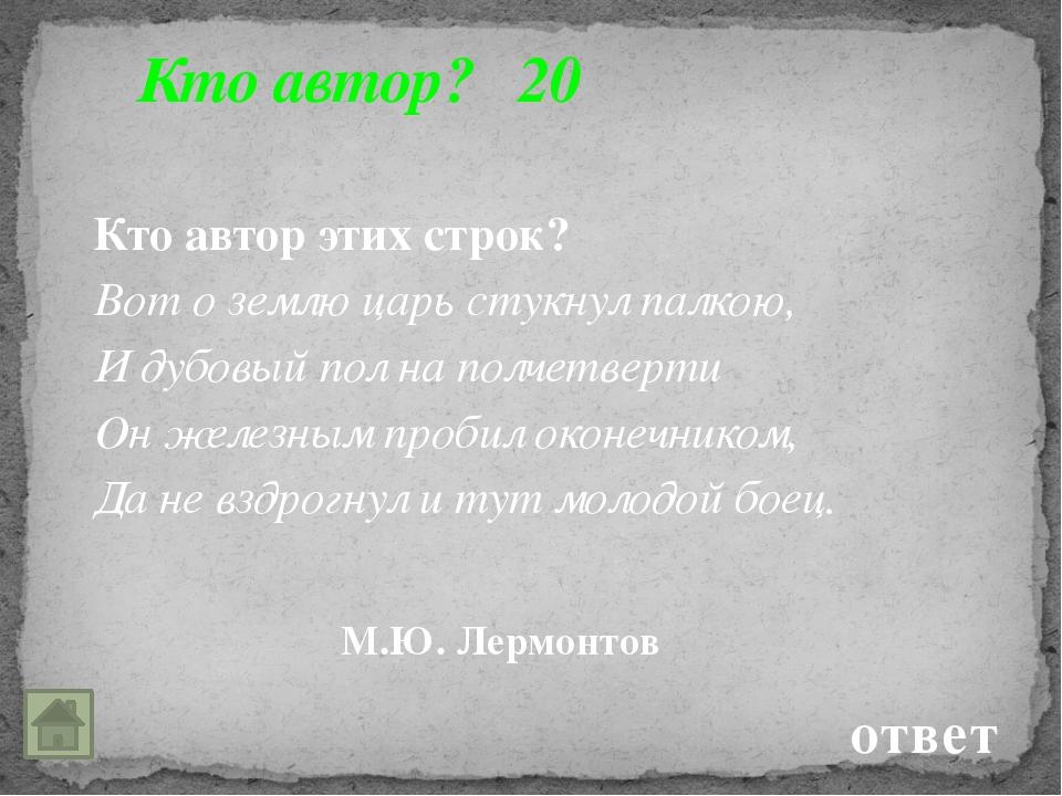 Теория литературы 30 КОТ В МЕШКЕ Какое произведение не входит в цикл «Вечеро...