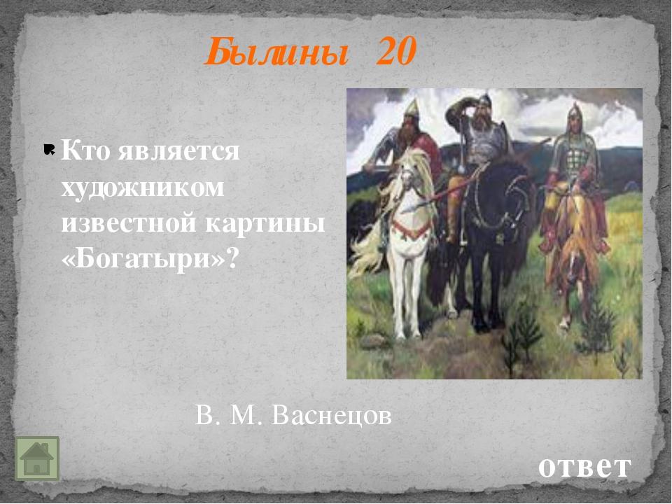 Кто автор? 10 А.С. Пушкин ответ Кто автор этих строк? Уж небо осенью дышало,...