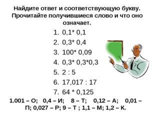 Найдите ответ и соответствующую букву. Прочитайте получившиеся слово и что он