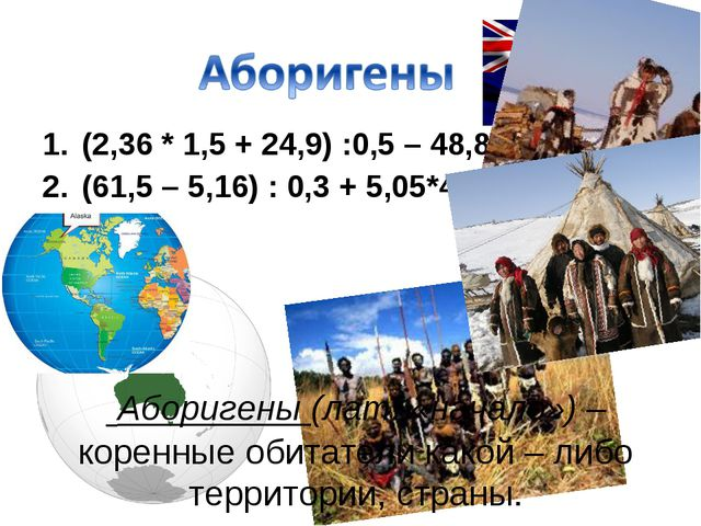 (2,36 * 1,5 + 24,9) :0,5 – 48,883 (61,5 – 5,16) : 0,3 + 5,05*4,7 Аборигены (л...