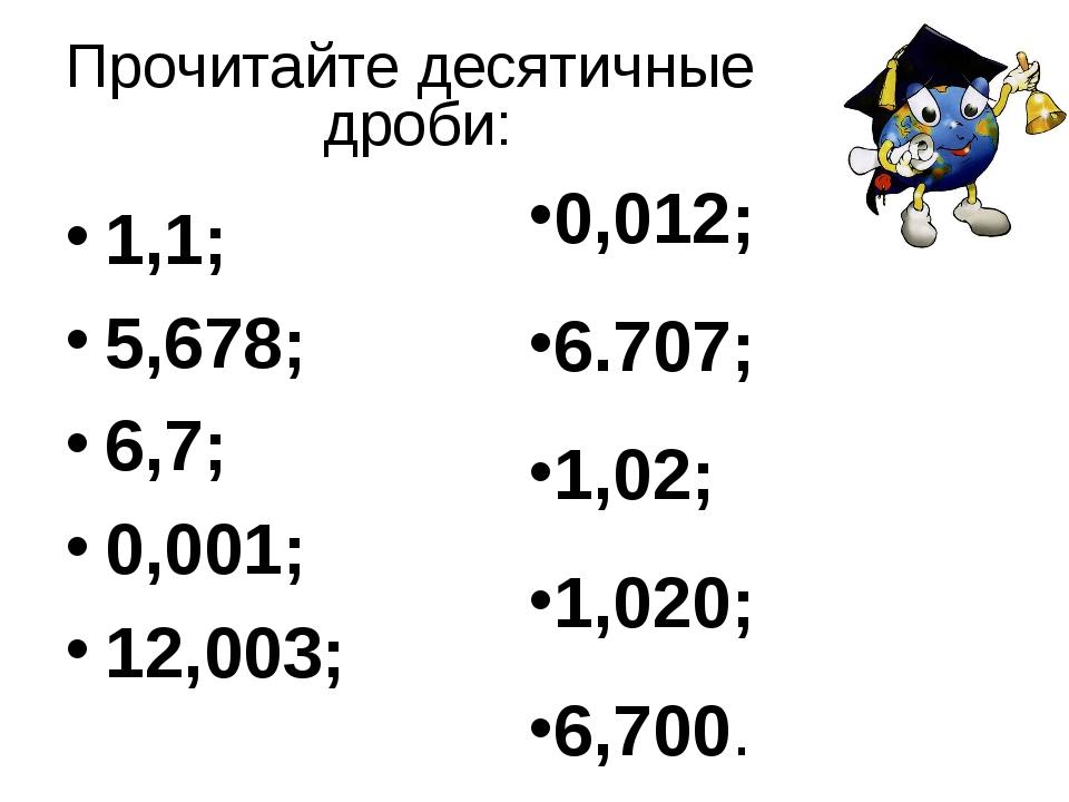 1,1; 5,678; 6,7; 0,001; 12,003; 0,012; 6.707; 1,02; 1,020; 6,700. Прочитайте...