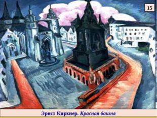 Эрнст Кирхнер. Красная башня 15