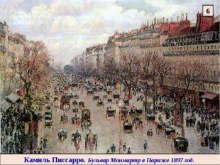 Камиль Писсарро. Бульвар Монмартр в Париже 1897 год. 6