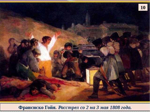 Франсиско Гойя. Расстрел со 2 на 3 мая 1808 года. 10