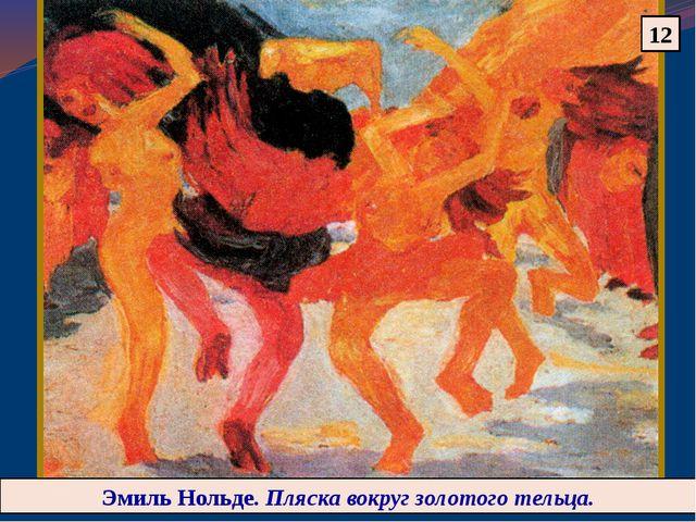 Эмиль Нольде. Пляска вокруг золотого тельца. 12