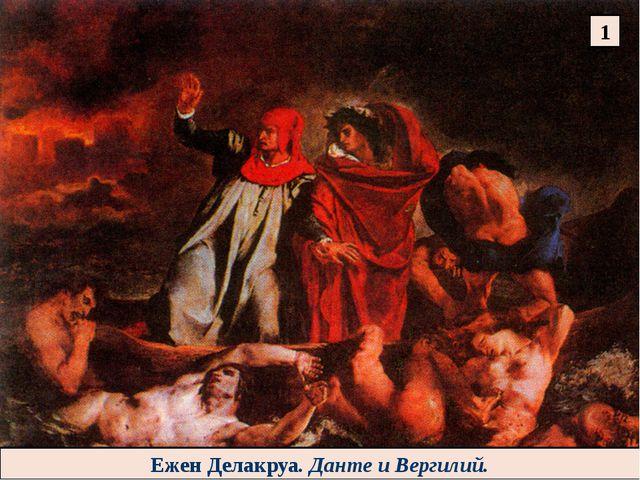 Ежен Делакруа. Данте и Вергилий. 1