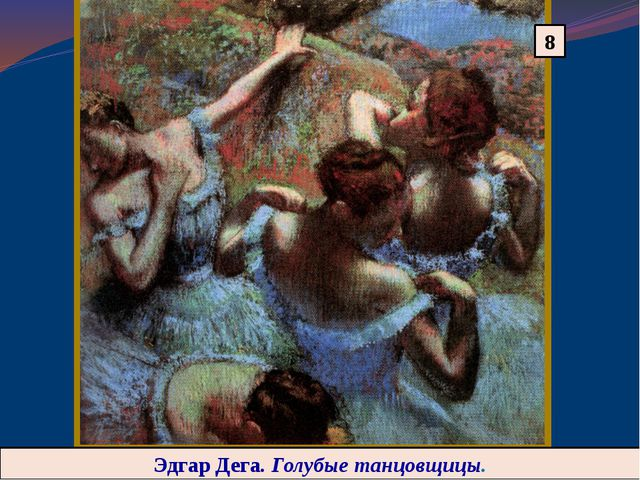 Эдгар Дега. Голубые танцовщицы. 8