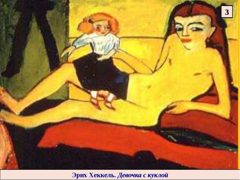 Эрих Хеккель. Девочка с куклой 3