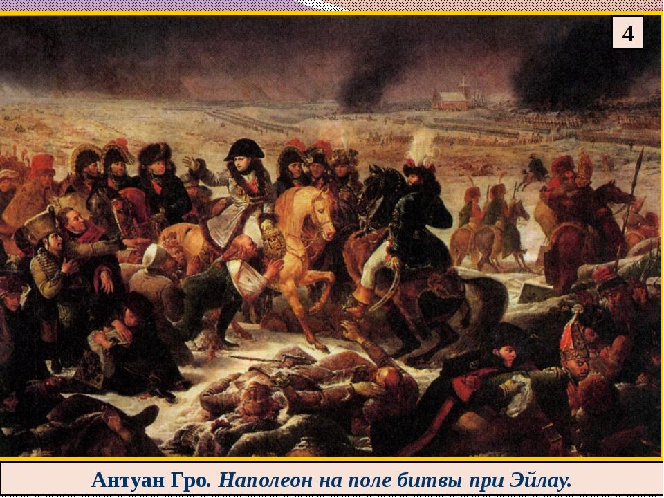 Антуан Гро. Наполеон на поле битвы при Эйлау. 4