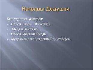 Был удостоен 4 наград: Орден Славы III степени. Медаль за отвагу. Орден Красн