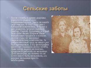 После службы в армии дедушка вернулся в родное село Верхненикольское. Здесь о