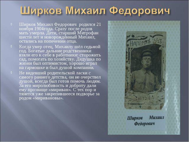 Ширков Михаил Федорович родился 21 ноября 1904года. Сразу после родов мать ум...