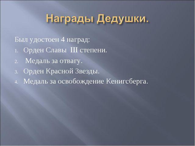 Был удостоен 4 наград: Орден Славы III степени. Медаль за отвагу. Орден Красн...