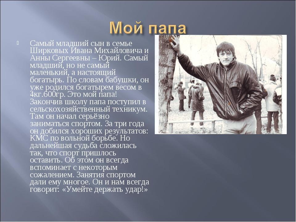 Самый младший сын в семье Ширковых Ивана Михайловича и Анны Сергеевны – Юрий....