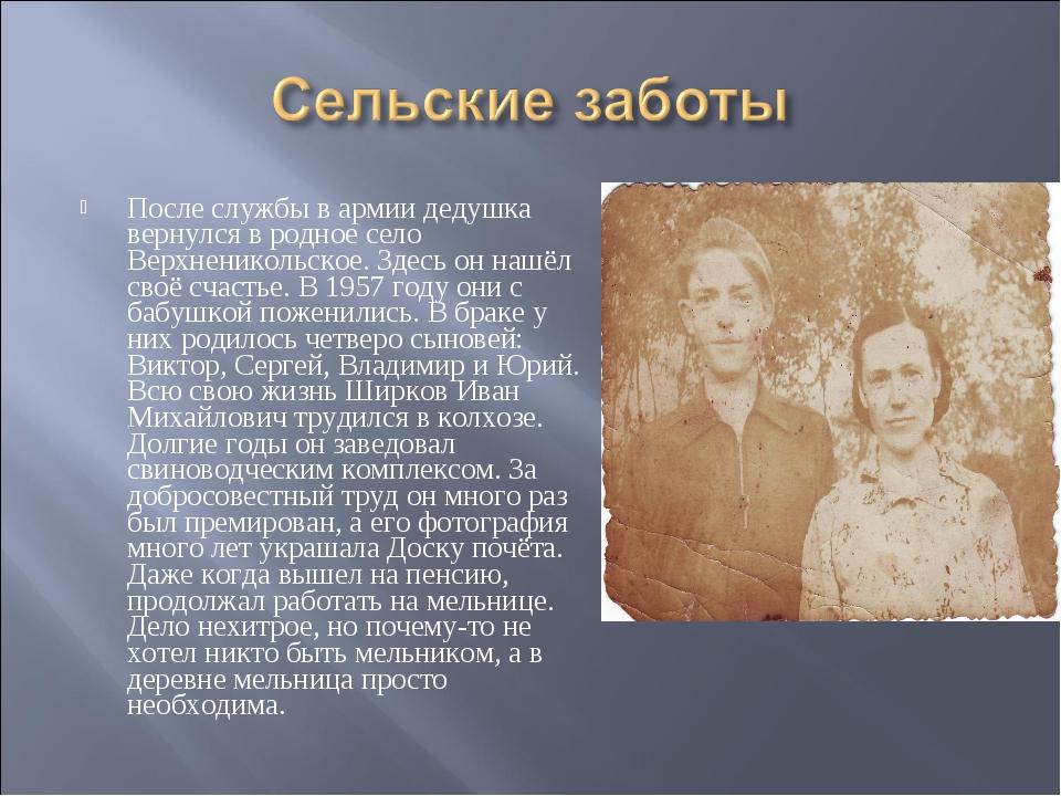 После службы в армии дедушка вернулся в родное село Верхненикольское. Здесь о...