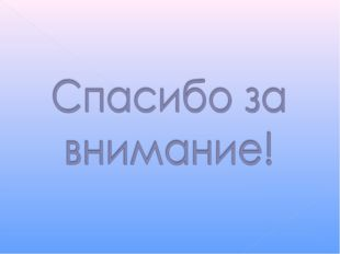 Подготовил: Трунов А.И. ГОУ НПО ЯО ПУ-37 г.Переславль-Залесский