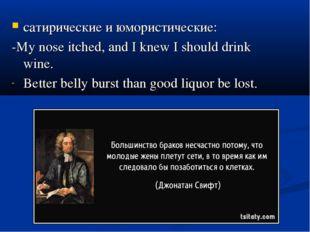 сатирические и юмористические: -My nose itched, and I knew I should drink win