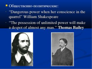 "Общественно-политические: ""Dangerous power when her conscience in the quarrel"