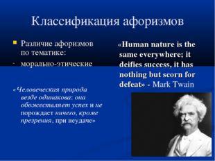 Классификация афоризмов Различие афоризмов по тематике: морально-этические «Ч
