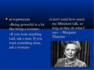 исторические «Being powerful is a lot like being a woman» «If you want anythi