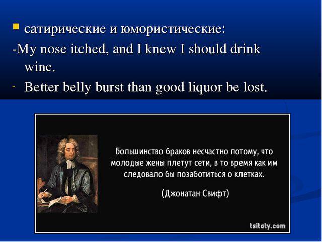 сатирические и юмористические: -My nose itched, and I knew I should drink win...