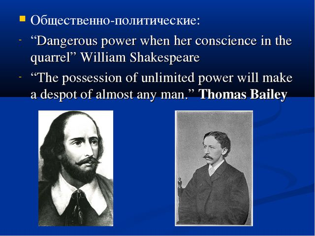"Общественно-политические: ""Dangerous power when her conscience in the quarrel..."